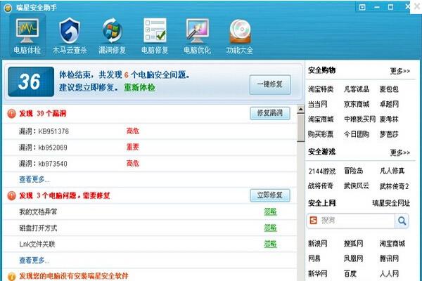 瑞星安全助手V1.0.2.66(系统检测工具)官方版 - 截图1