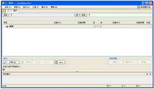 GoodSync2Go 9.9.18.5(文件同步软件) - 截图1