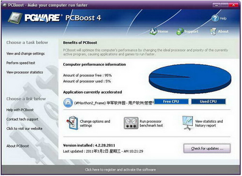 PGWARE PCBoost 4.4.13.2015(系统优化工具) - 截图1