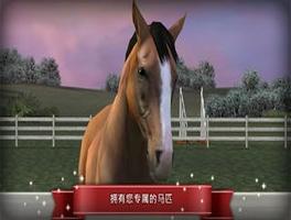 我的马for iPhone苹果版6.1(马场经营) - 截图1
