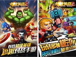 超凡英雄2for iPhone苹果版5.1(英雄召唤) - 截图1