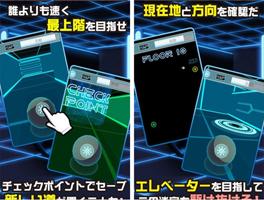 迷宫塔:立体迷宫3D for iPhone苹果版6.0(休闲益智 - 截图1