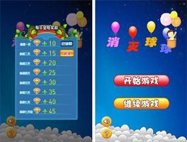 消灭球球for iPhone苹果版4.0(休闲益智) - 截图1
