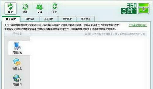 360游戏保险箱 抢先版 6.0.0.1090 beta(游戏安全保护 - 截图1