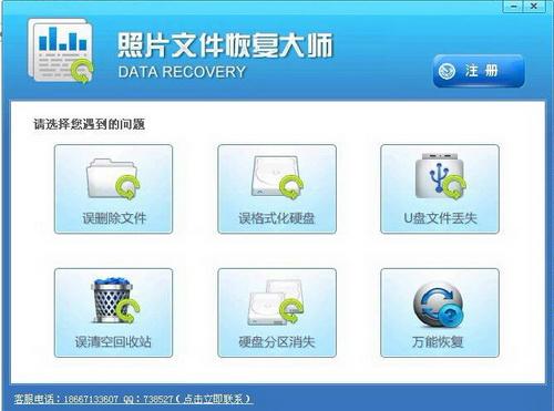 小牛照片文件恢复软件 免费版(数据恢复软件) - 截图1