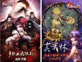 大唐双龙传for iPhone苹果版6.0(武侠动作) - 截图1