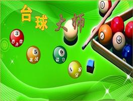 台球大师for iPhone苹果版4.0(体育竞技) - 截图1