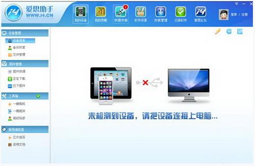 爱思助手 5.29 官方新版(手机管理工具) - 截图1