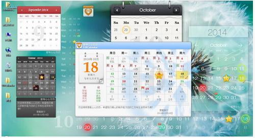 意唯心心日历URCalendar 1.22(电脑桌面日历) - 截图1