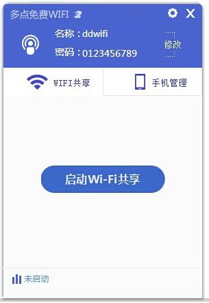多点免费WIFI 1.1.1.9(无线共享软件) - 截图1