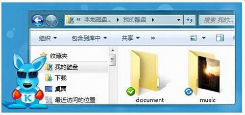 酷盘 3.2.5(网络硬盘) - 截图1