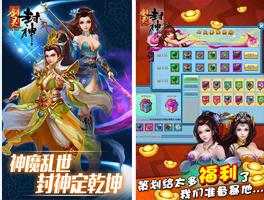 剑灵封神for iPhone苹果版4.0(修仙手游) - 截图1