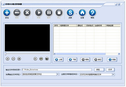 闪电VCD格式转换器 7.8.8(视频格式转换器) - 截图1