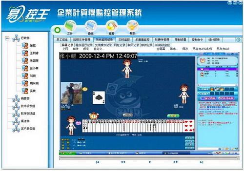 易控王电脑监控软件 2015 旗舰版(上网行为监控 - 截图1