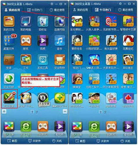 360儿童安全桌面 3.1beta3a(桌面管理工具) - 截图1