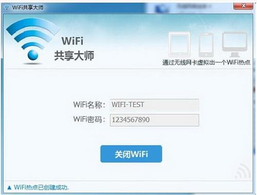 WiFi共享大师 2.1.7.9(wifi热点创建工具) - 截图1
