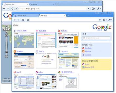 谷歌浏览器Google Chrome 44.0.2369.0 Dev(多标签浏览器 - 截图1