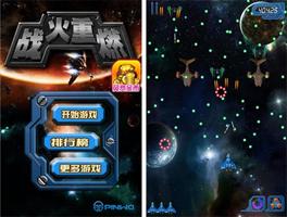飞机风暴for iPhone苹果版5.0(空中激动) - 截图1