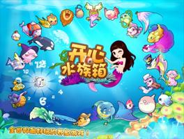 开心水族箱for iPhone苹果版6.0(养鱼互动) - 截图1