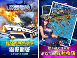 帝国舰队for iPhone苹果版4.3.1(海战策略) - 截图1