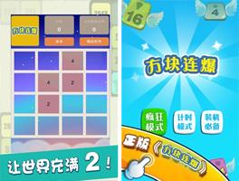 方块连爆for iPhone苹果版6.0(休闲益智) - 截图1