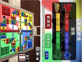3D飞行棋for iPhone苹果版5.0(益智棋牌) - 截图1