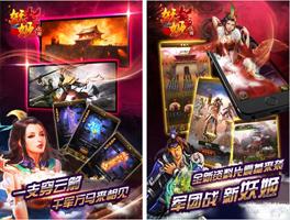 妖姬OL for iPhone苹果版5.0(三国策略) - 截图1