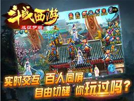斗战西游for iPhone苹果版4.3.1(仙魔战斗) - 截图1
