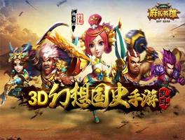 麻辣英雄for iPhone苹果版6.0(英雄乱斗) - 截图1