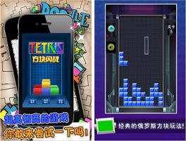 方块闪战for iPhone苹果版5.0(益智消除) - 截图1