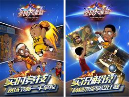 全民大灌篮for iPhone苹果版7.0(篮球竞技) - 截图1