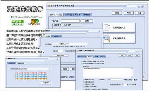 阿尔法拉客助手 1.7.6(淘宝推广营销工具) - 截图1