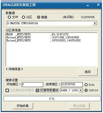 极佳oracle数据恢复工具 2.2(误删文件恢复工具) - 截图1