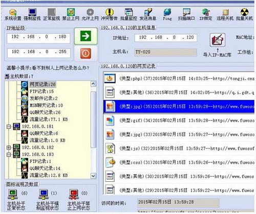 网络智豹-免费版 6.0.2(网络监控软件) - 截图1