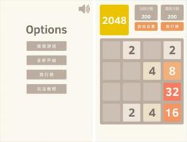 2048疯狂版for iPhone苹果版5.0(休闲益智) - 截图1