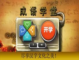 成语学堂for iPhone苹果版4.3.1(益智解谜) - 截图1