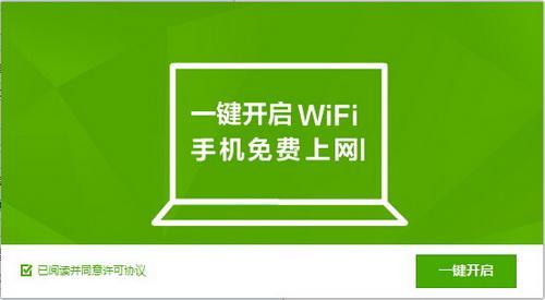 360免费WiFi 5.3.0.1070 官方版(网络热点创建工具) - 截图1