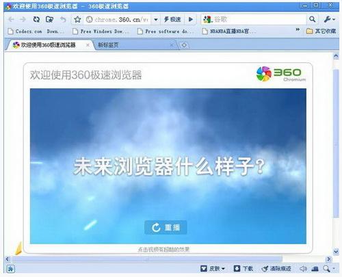 360极速浏览器 8.3.0.100 尝鲜版(安全浏览器) - 截图1
