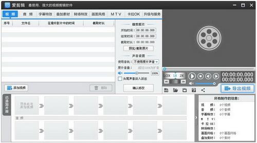 爱剪辑1.3 正式版(视频编辑工具) - 截图1