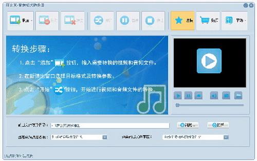 蒲公英音频格式转换器 2.4.2.0(MP3格式转换器) - 截图1