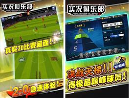 实况俱乐部for iPhone苹果版6.0(足球竞技) - 截图1