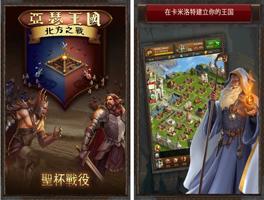 亚瑟王国:北方之战for iPhone苹果版5.0(策略养成 - 截图1