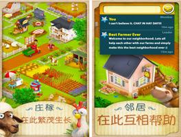 卡通农场for iPhone苹果版6.0(农场经营) - 截图1