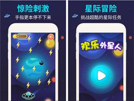 欢乐外星人for iPhone苹果版5.0(星球旅行) - 截图1