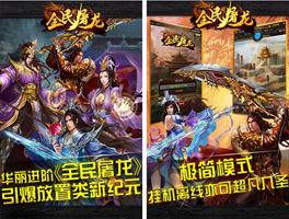 全民屠龙for iPhone苹果版5.0(古风仙侠) - 截图1