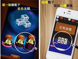 猜骰for iPhone苹果版6.0(休闲互动) - 截图1