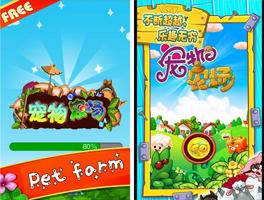 宠物农场for iPhone苹果版5.0(动物消除) - 截图1