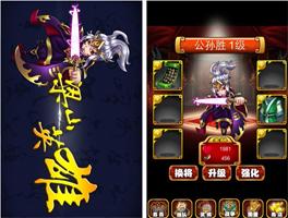梁山英雄传for iPhone苹果版4.3.1(水浒古风) - 截图1
