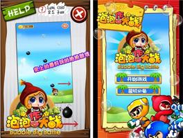 泡泡大作战for iPhone苹果版6.0(休闲益智) - 截图1
