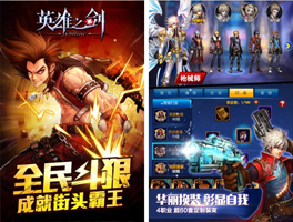 英雄之剑for iPhone苹果版6.0(全民格斗) - 截图1